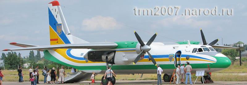 АН-26, Школьный аэродром, Одесса