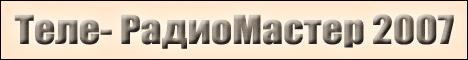 Теле- РадиоМастер 2007